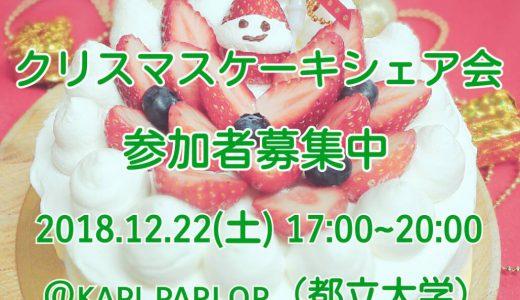 クリスマスケーキシェア会