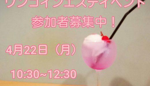 カーピービューティー部 初開催!