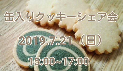 カーピースイーツ部 7月は「缶入りクッキー」!
