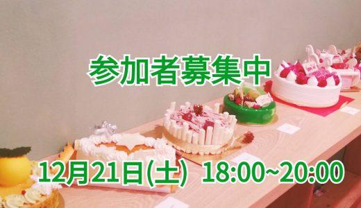 クリスマスケーキシェア会!
