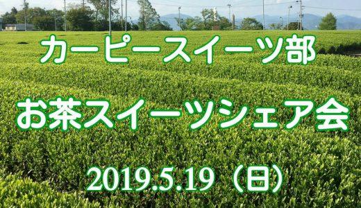 カーピースイーツ部 5月はお茶スイーツ!