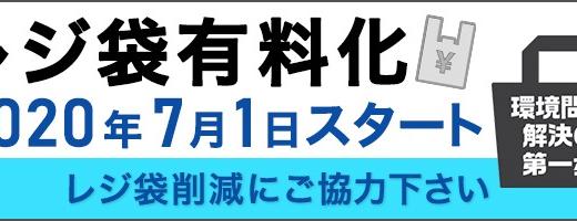 7月1日からレジ袋有料化義務化スタート!